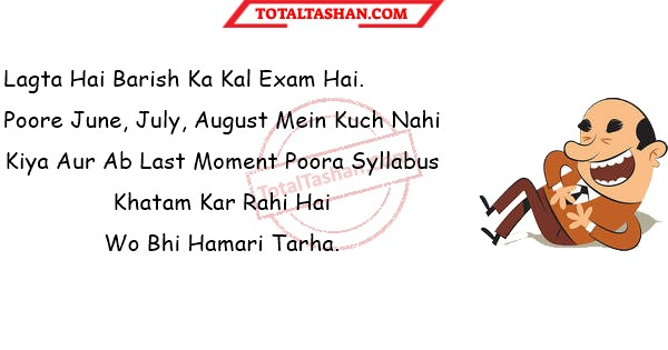 Lagta Hai Barish Ka Kal Exam Hai Funny Jokes Total Tashan
